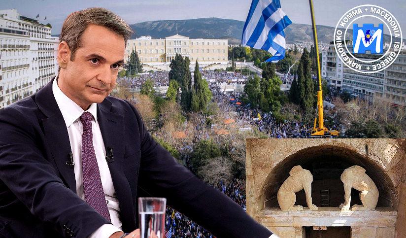 ΕΠΕΙΓΟΥΣΑ ΕΠΙΣΤΟΛΗ ΣΕ ΜΗΤΣΟΤΑΚΗ ΓΙΑ ΜΑΚΕΔΟΝΙΑ ΚΑΙ ΑΜΦΙΠΟΛΗ! Μακεδονικό Κόμμμα