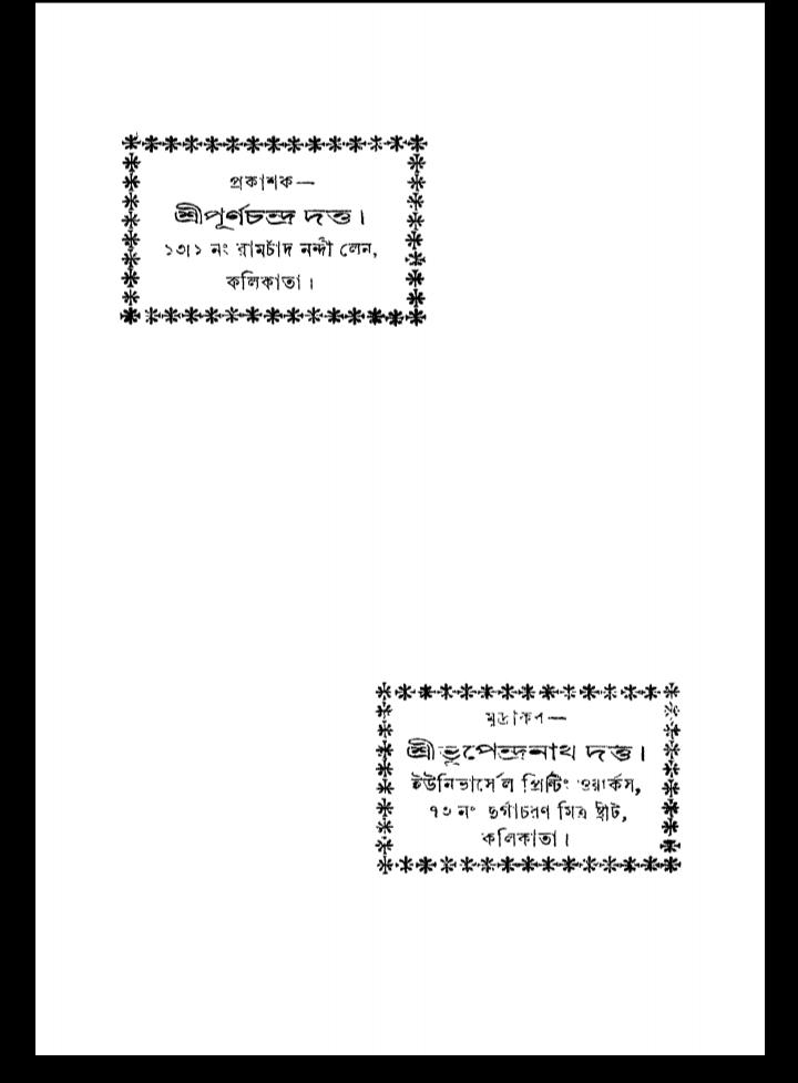 গীতা পাঠ বাংলা অনুবাদ pdf, গীতা পাঠ বাংলা অনুবাদ পিডিএফ ডাউনলোড, গীতা পাঠ বাংলা অনুবাদ পিডিএফ, গীতা পাঠ বাংলা অনুবাদ pdf download,