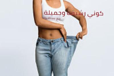 طريقة إنقاص الوزن لدى السيدات    تخفيف الوزن في شهر