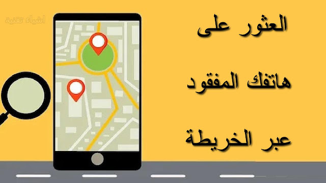 افضل تطبيقات للعثور على الهاتف المفقود - برنامج تحديد موقع الجوال 2022