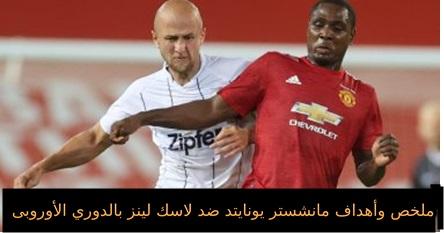 ملخص وأهداف مانشستر يونايتد ضد لاسك لينز بالدوري الأوروبى