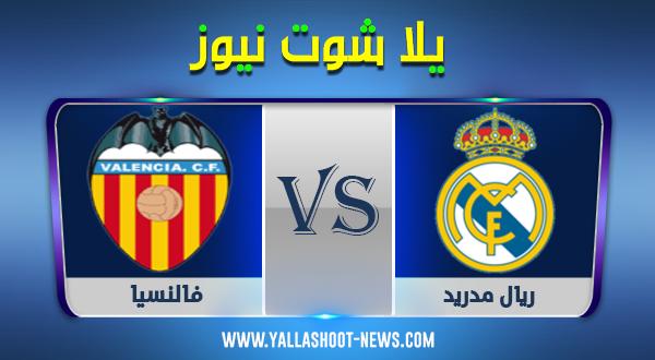نتيجة مباراة ريال مدريد وفالنسيا  اليوم 08-11-2020 الدوري الاسباني