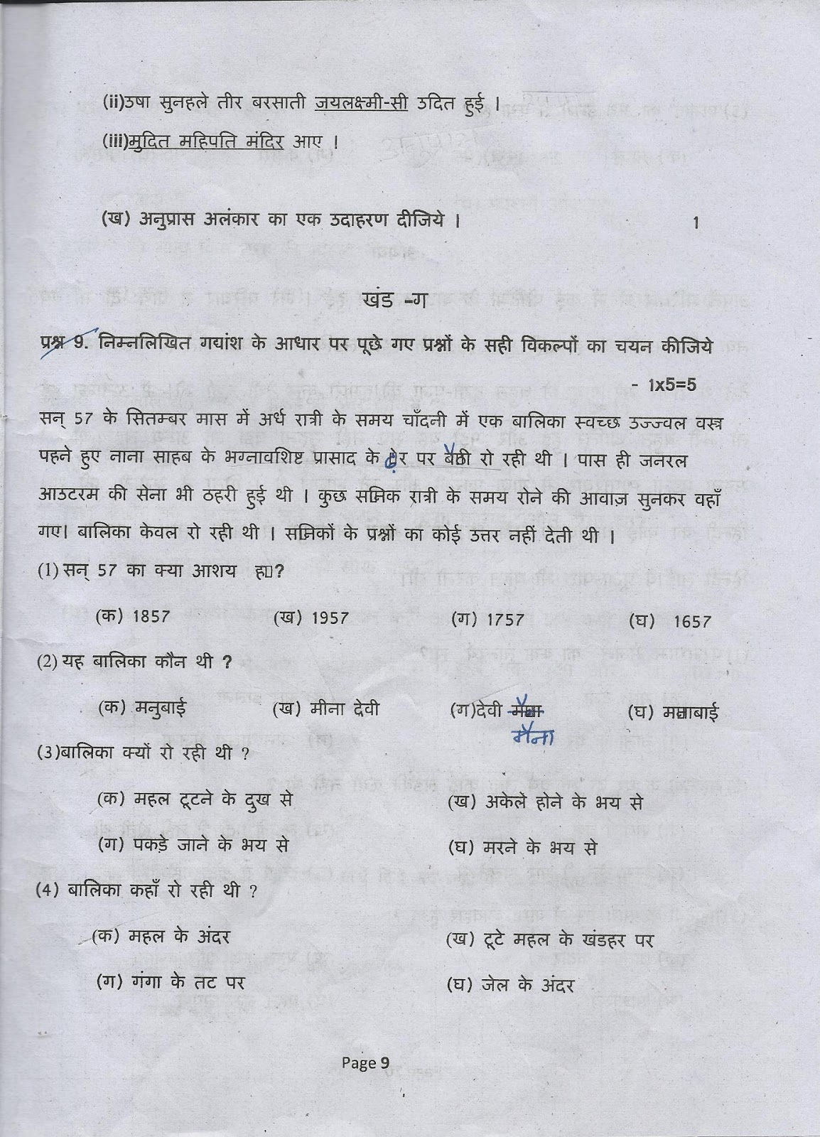 Sample Question Paper For Class 6 Cbse English