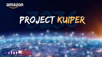 أمازون تختبر مشروع الإنترنت الفضائي Project Kuiper الخاص بها