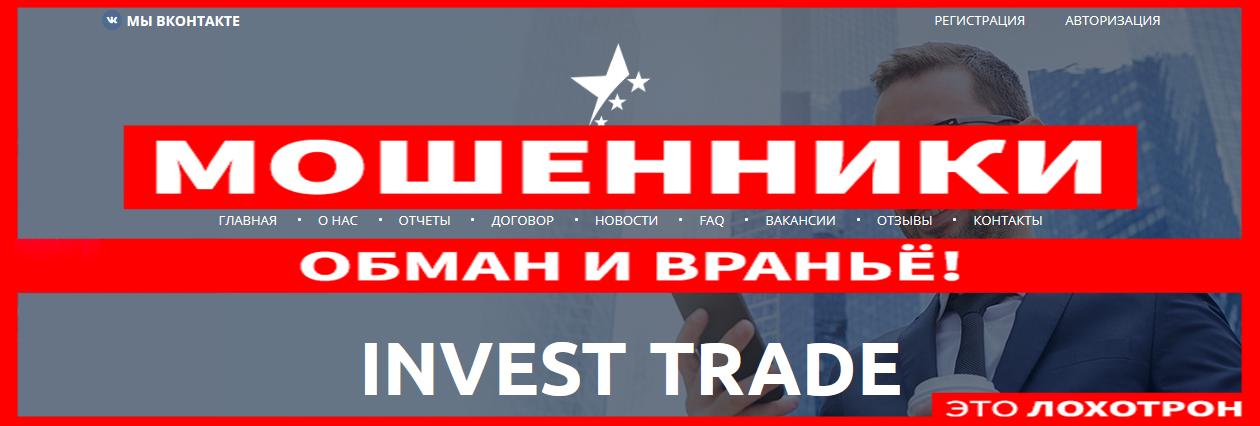 Мошеннический сайт invest-trade.pro – Отзывы, развод. Компания Invest Trade мошенники