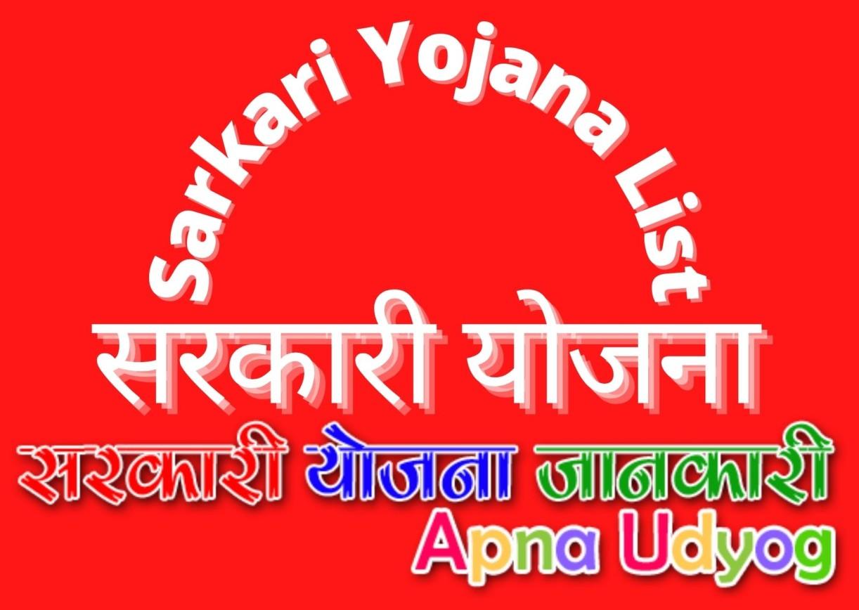 Sarkari-Yojna |  सरकारी योजना | Sarkari Yojana List | Jabalpur Madhya Pradesh India |