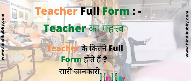 Teacher ka Full Form| Teacher Full Form, Teacher full form in hindi