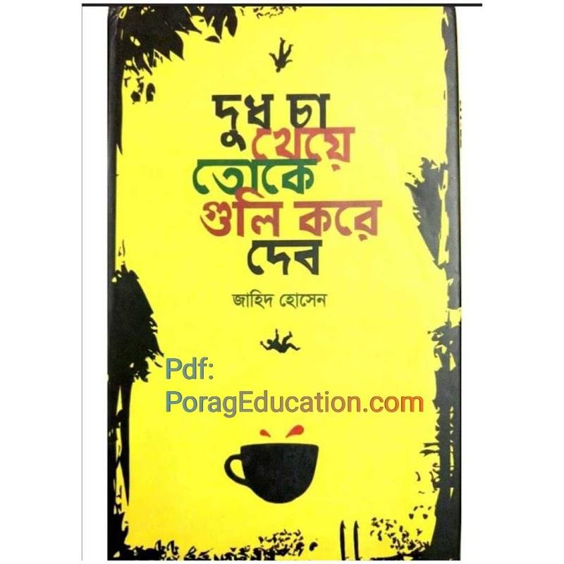 [Pdf] দুধ চা খেয়ে তোকে গুলি করে দিব জাহিদ হোসেন pdf download