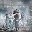 Train To Busan (2016) - PORTALFILM