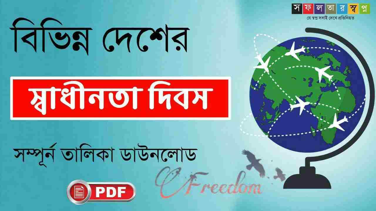 বিভিন্ন দেশের স্বাধীনতা দিবসের তালিকা PDF || List of Independence Days of Different Countries