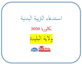 استخراج استدعاء بكالوريا التربية البدنية 2020 البليدة BAC SPORT