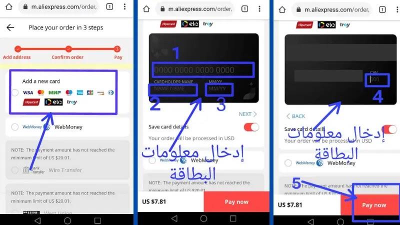 كيفية الشراء من موقع aliexpress البطاقة البنكية