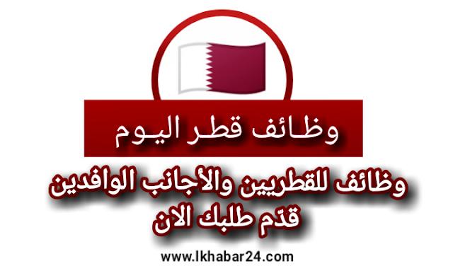 وظائف قطر اليوم 2021   وظائف للقطريين والوافدين المقيمين في قطر قدم الان