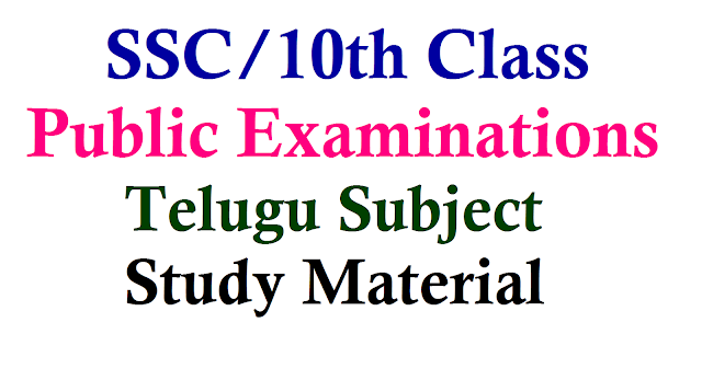 SSC/10th Class Telugu Study Material| Important Study material of SSC Telugu subject| 10th class Telugu Subject study material | Important Notes of X class telugu subject/2016/12/ssc10th-class-telugu-study-material-important-notes.html