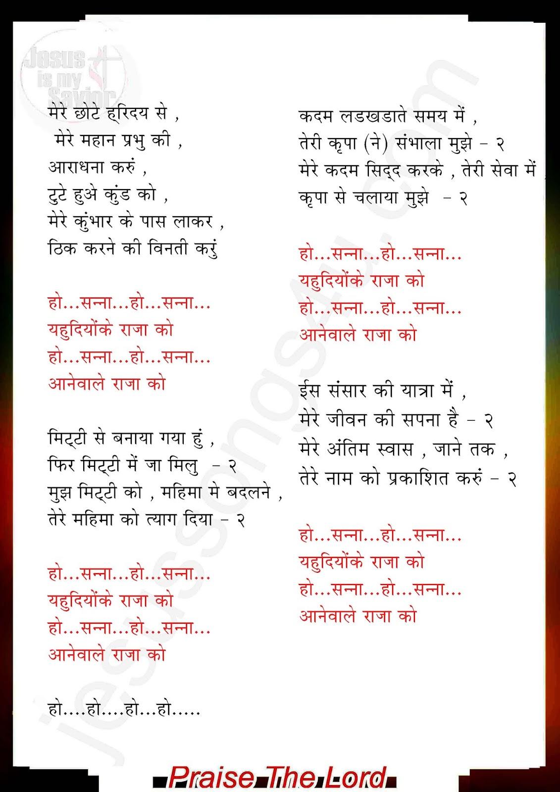 jesus christ hindi song download