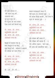 Hosanna - Mere chhote Hriday Se  Hindi Worship song Lyrics /  हो.....सन्ना  - मेरे छोटे ह्रदय से जीसस सॉन्ग