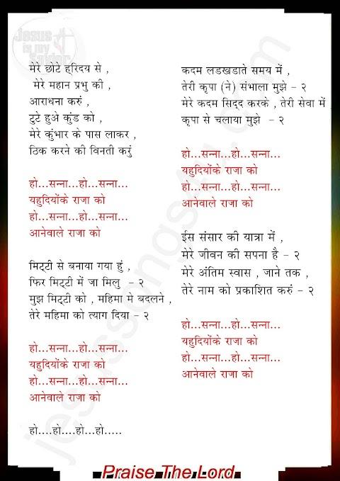 Hindi Christian Worship Songs Lyrics A To Z