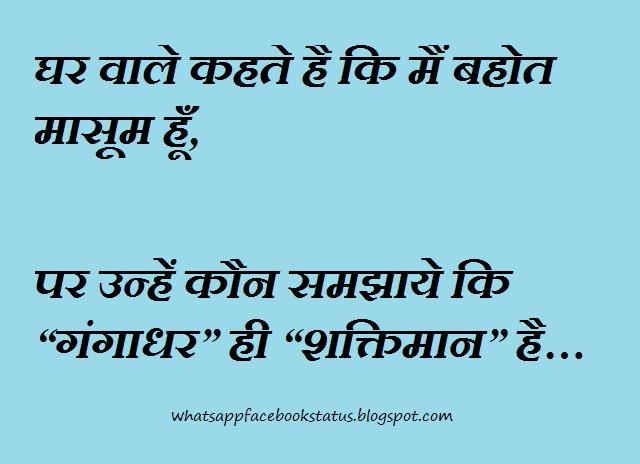 collections of fb status in hindi attitude valentine