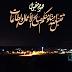 دعاء ختم القرآن الكريم ليلة 27 رمضان 1442ه بمسجد حي السواني بقصر المرابطين