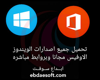 حمل جميع إصدارات ويندوز وإصدارات الاوفيس بالمجان من هذا الموقع وبروابط مباشرة