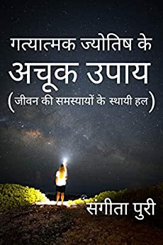 medical astrology in hindi