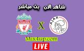 مشاهدة مباراة ليفربول وأياكس أمستردام بث مباشر رابط يلا شوت اليوم بتاريخ 21-10-2020 في دوري أبطال أوروبا