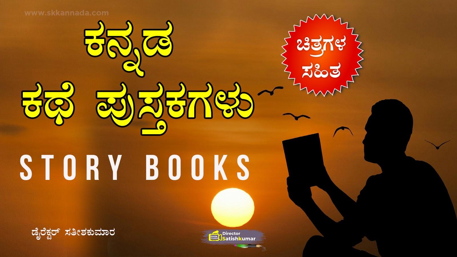 ಕನ್ನಡ ಕಥೆ ಪುಸ್ತಕಗಳು - Kannada Story Books -  E Books Kannada - Kannada Books