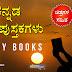ಕನ್ನಡ ಕಥೆ ಪುಸ್ತಕಗಳು - Kannada Story Books -  eBooks Kannada - Kannada Books