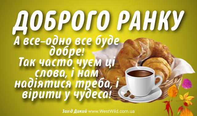 доброго ранку доброго дня