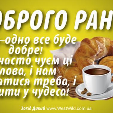 Привітання з Добрим Ранком  в картинках (постійне оновлення)