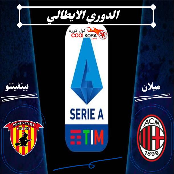 تعرف على موعد مباراة ميلان أمام بينفينتوفي الدوري الايطالي والقنوات الناقلة