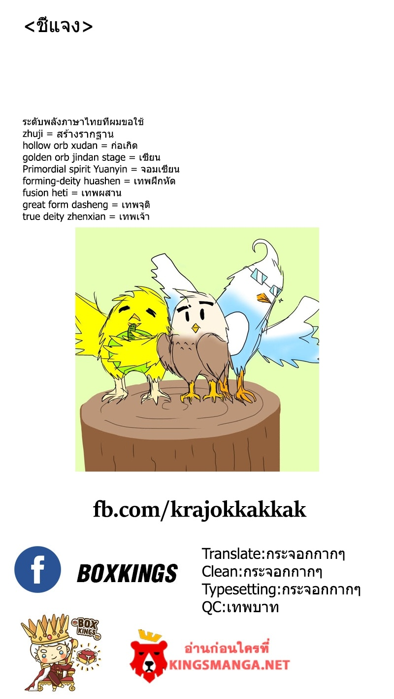 อ่านการ์ตูน Spirit Blade Mountain 121 ภาพที่ 11