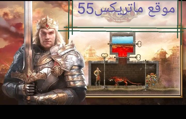 لعبة إيفوني عودة الملك