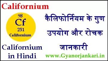 कैलिफोर्नियम (Californium) के गुण उपयोग और रोचक जानकारी Californium in Hindi