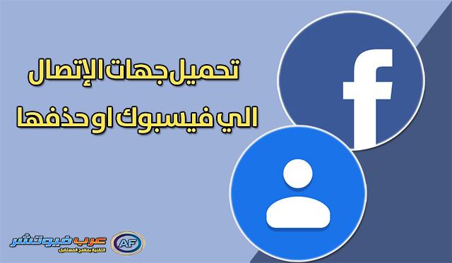 الوصول الي جهات الإتصال التي تم تحميلها الي فيسبوك تلقائياً وإيقاف التحميل المستمر لها