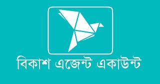 bkash agent registration