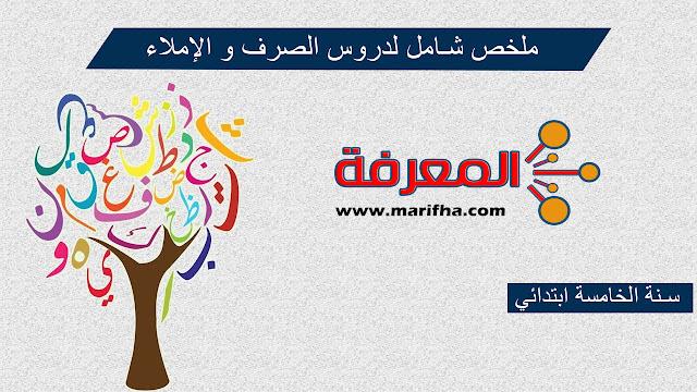 ملخص شامل لدروس الصرف و الإملاء اللغة العربية السنة 5 ابتدائي الجيل 2