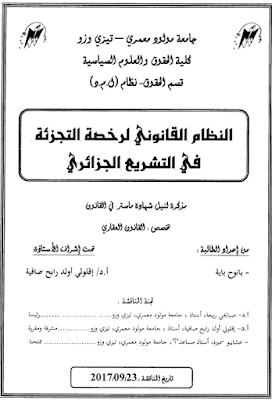 مذكرة ماستر : النظام القانوني لرخصة التجزئة في التشريع الجزائري PDF