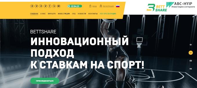 Bettshare - Отзывы и обзор проекта Bettshare com. Бонус 3% от вклада.