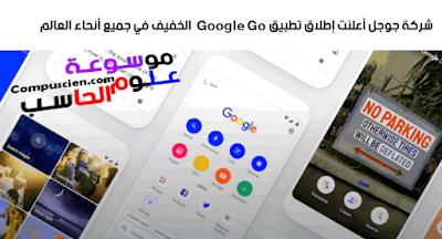 شركة جوجل أعلنت إطلاق تطبيق Google Go الخفيف في جميع أنحاء العالم