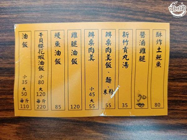 陳家油飯菜單