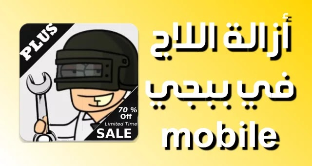 pubg mobile,ببجي موبايل,ازالة اللاج,ازالة التقطيع,ازالة التعليق,بوبجي,حل مشكلة اللاج,حل كشكلة التقطيع