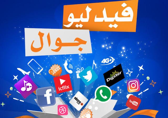 Comment activer le cadeau Fidelio Jawal à Maroc Telecom