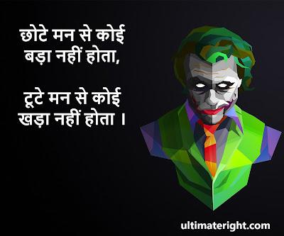 Attitude hindi shayari Status