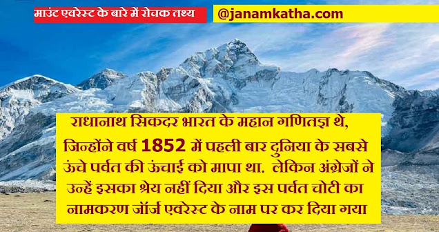 Interesting Facts about Mount Everest in Hindi