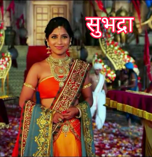 अर्जुन ने श्री कृष्ण की बहन सुभद्रा से कैसे विवाह की? Arjun ne shri krishna ki bahan subhadra se kaise shadi ki?