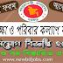 Sastho shikha and Poribar kollan monistry (NIPORT) job circular 2019 । newbdjobs.com