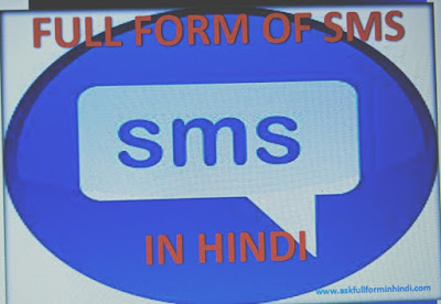 FULL FORM OF SMS IN HINDI