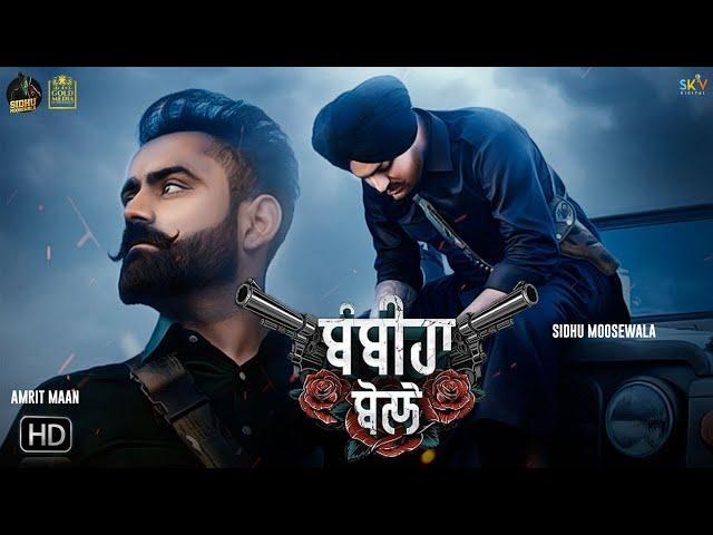 BAMBIHA BOLE Lyrics - Amrit Maan  Sidhu Moose Wala