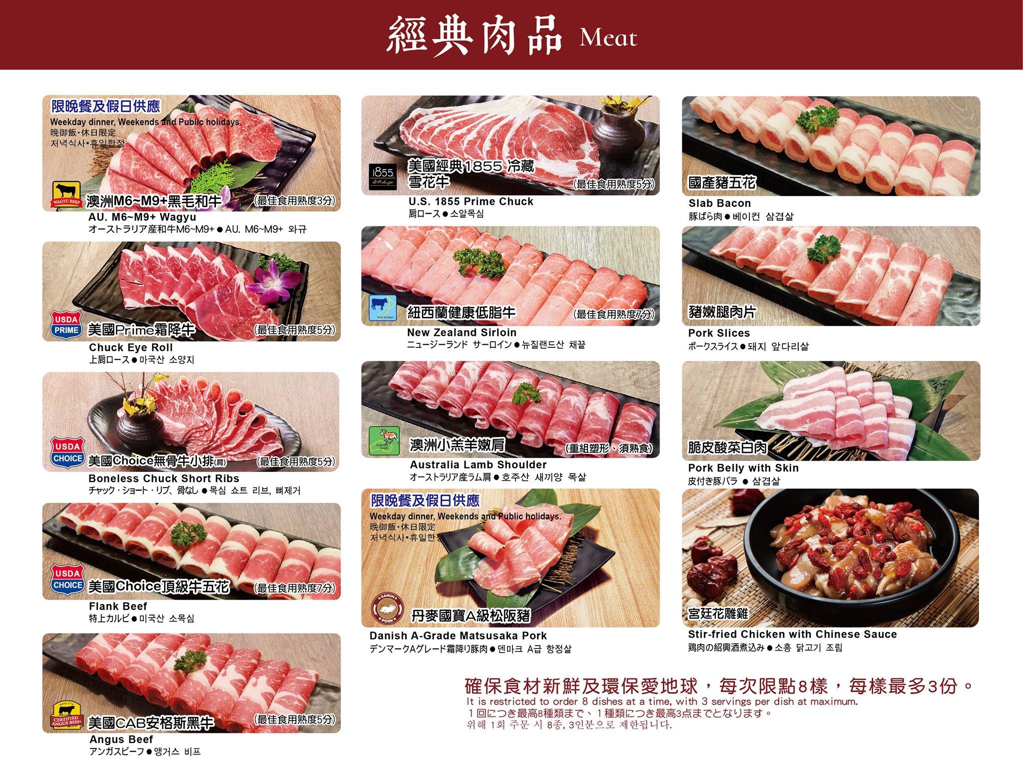 也就是份量比較多的比較平價的肉品,一次會給四片